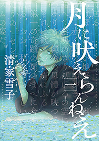 tsukihoe_cover2.jpg