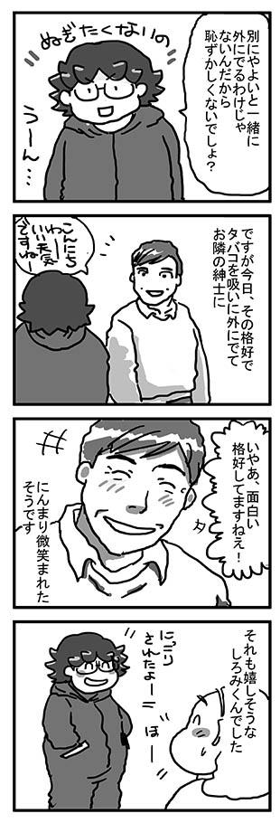 ロンパース 2