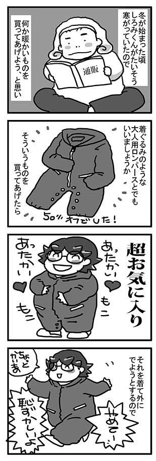 ロンパース 1