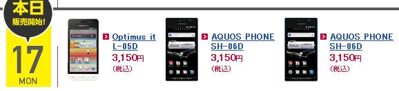 20140317ドコモオンラインショップ
