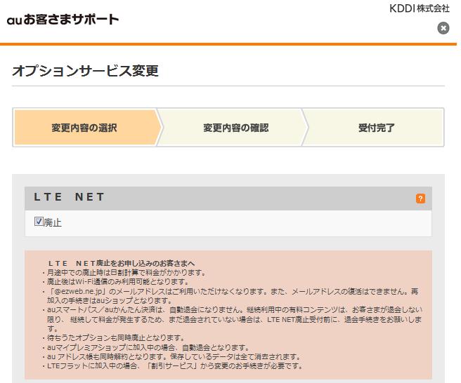 20140607_LTENET3.png