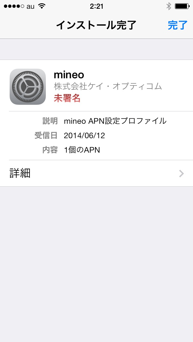 20140612_iP5s3.jpg