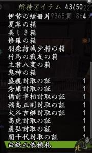関箱ツアー10月15日