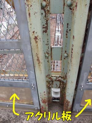 フェンスの隙間