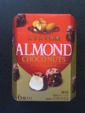 アーモンドチョコナッツ