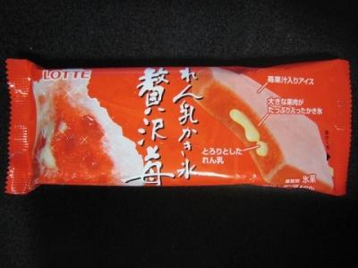 れん乳かき氷贅沢苺
