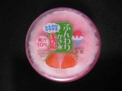 ふんわりかき氷いちご