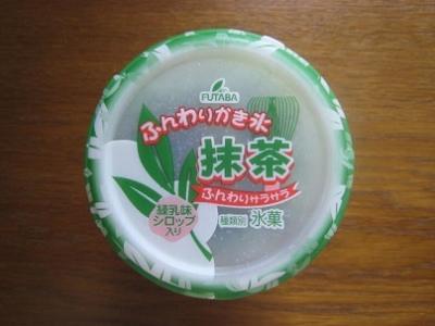 ふんわりかき氷抹茶