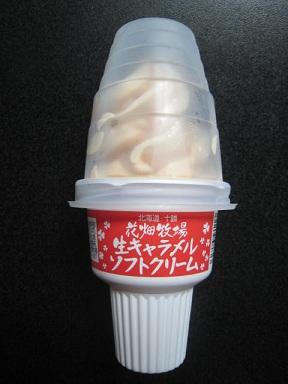 生キャラメルソフトクリーム