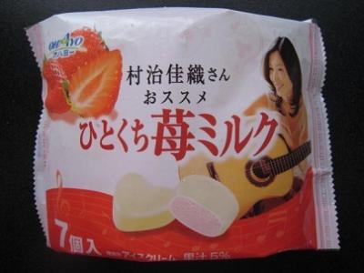 ひとくち苺ミルク