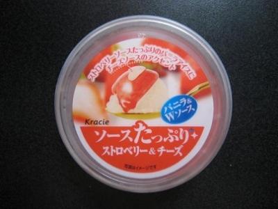 ソースたっぷりストロベリー&チーズ