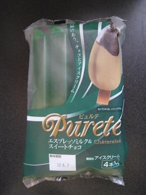 ピュルテエスプレッソミルク&スイートチョコ