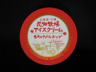 アイスクリーム生キャラメルチップ