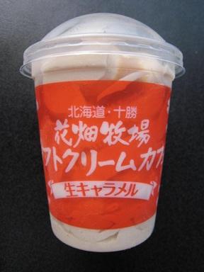 ソフトクリームカフェ生キャラメル