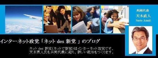 インターネット政党「ネット des 新党」のブログ
