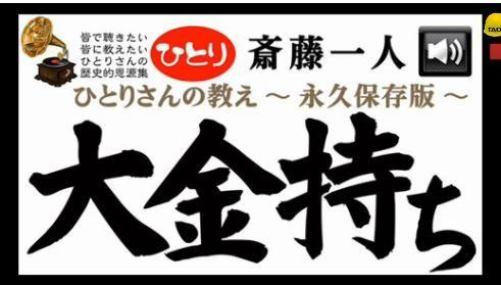 ひとり 斎藤一人 ひとりさんの教え ~永久保存版~