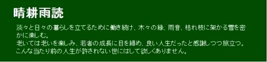 ■ 晴耕雨読