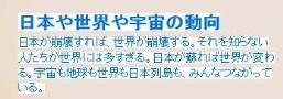 日本や世界や宇宙の動向