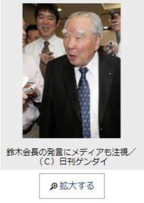 日刊ゲンダイ