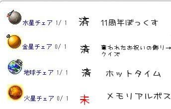 MapleStory 2014-09-02 23-23-07-812