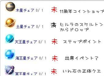 MapleStory 2014-09-02 23-23-16-665