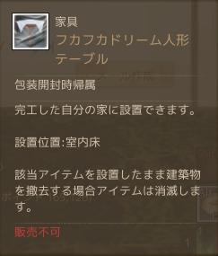 archeage 2014-9-20-2