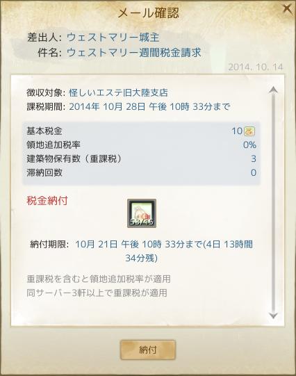 archeage 2014-10-20-3