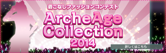 archeage 2014-10-31-3