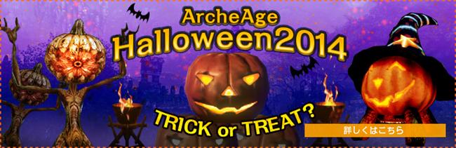 archeage 2014-10-31-4