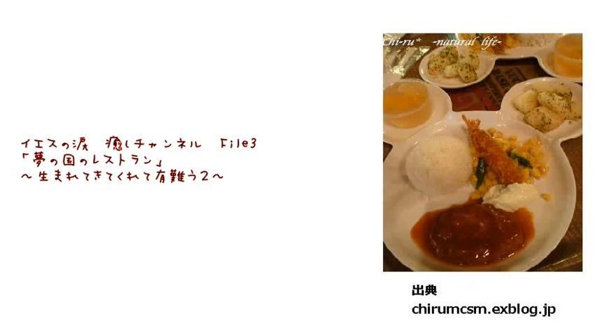 夢の国のレストラン