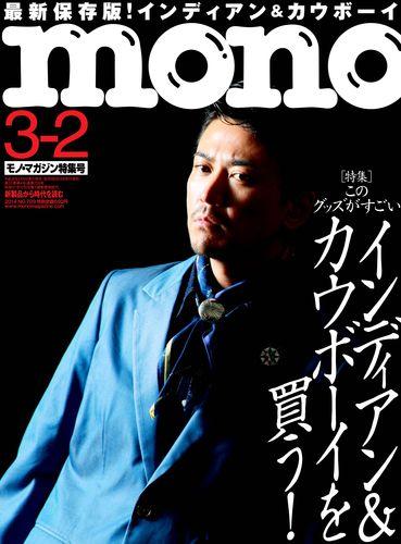 モノマガジン2014年3月2日号