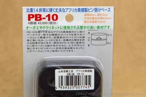 スパイク受け 山本音響工芸 PB10