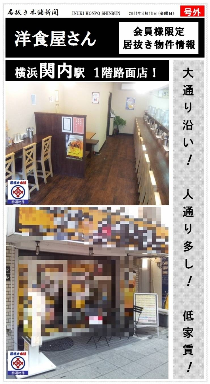 関内の洋食0419