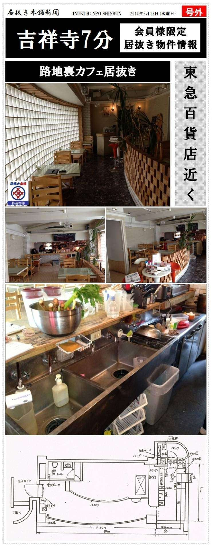 吉祥寺のカフェ居抜き20140619