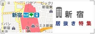 新宿の居抜き