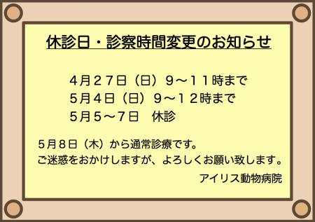 休診日・診察時間変更のお知らせ