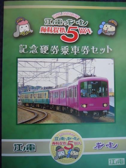 江ノ電×嵐電1
