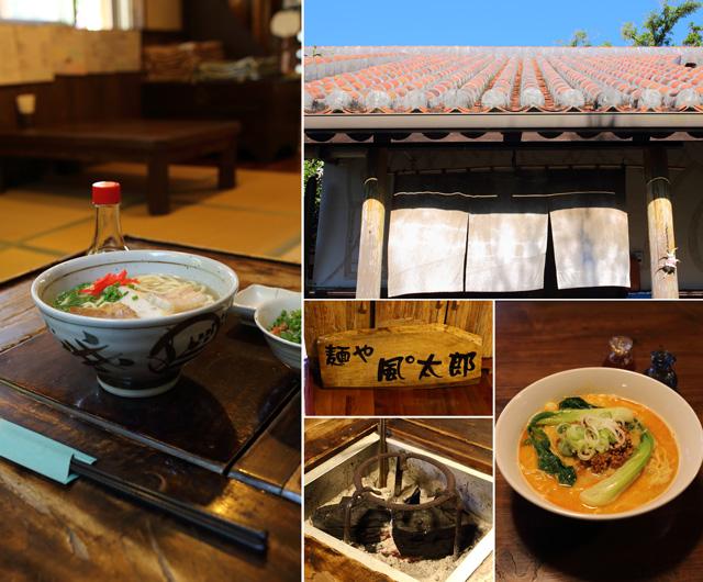 麺や 風゜太郎1