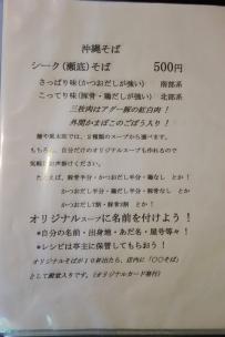 麺や 風゜太郎10