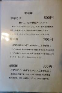 麺や 風゜太郎11