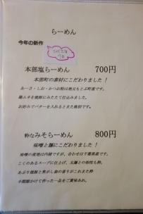 麺や 風゜太郎12