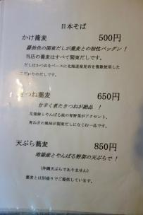 麺や 風゜太郎13