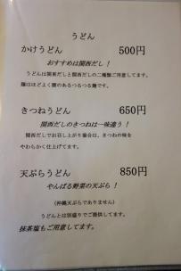 麺や 風゜太郎14
