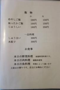 麺や 風゜太郎16