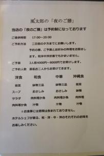 麺や 風゜太郎17