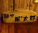 麺や 風゜太郎25