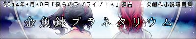 banner-kingyo.png