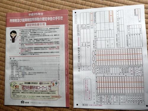 2014.2.25 確定申告 (自宅) 001