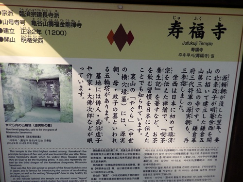 2014.3.9 鎌倉寿福寺周辺 (鎌足桜) 050 (25)
