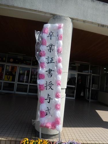 2014.3.18 卒業式 (小学校) 004 (2)